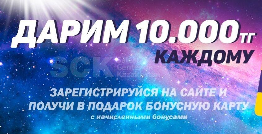 10 000 тенге каждому