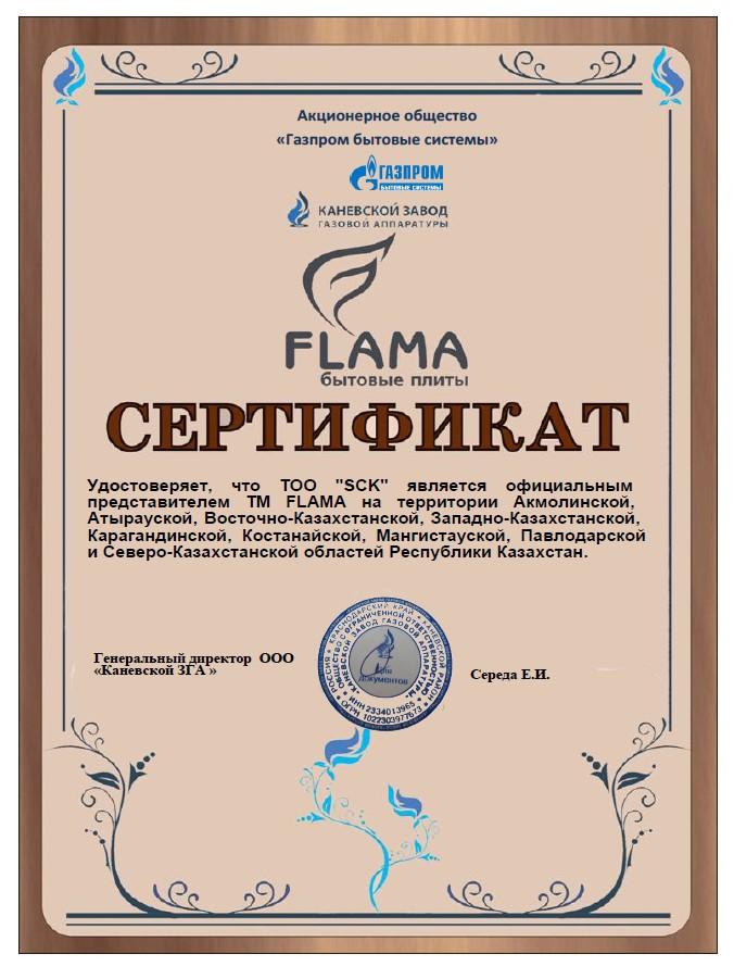 SCK сертификат дилера FLAMA