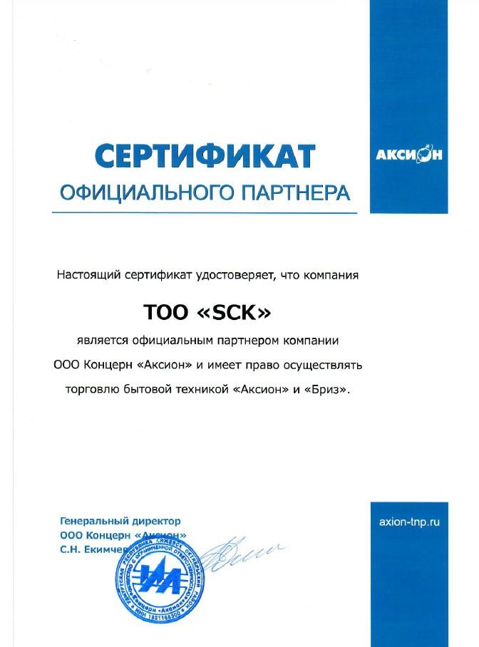 SCK сертификат дилера АКСИОН