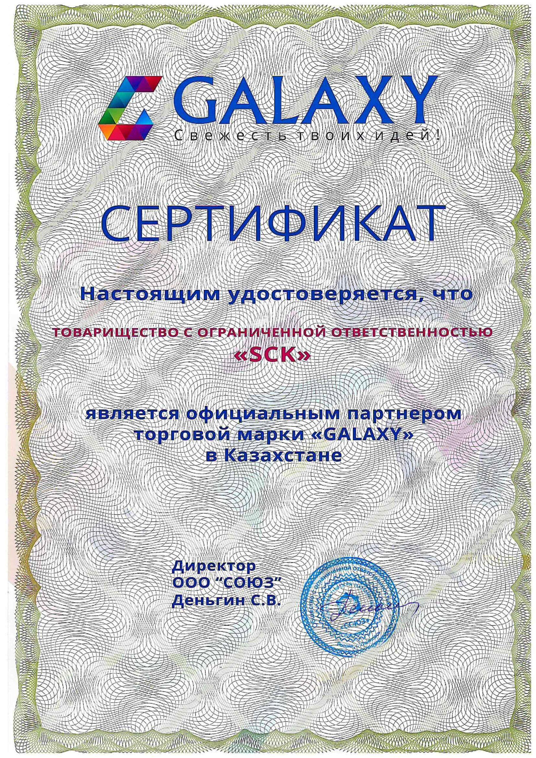 SCK сертификат дилера Galaxy