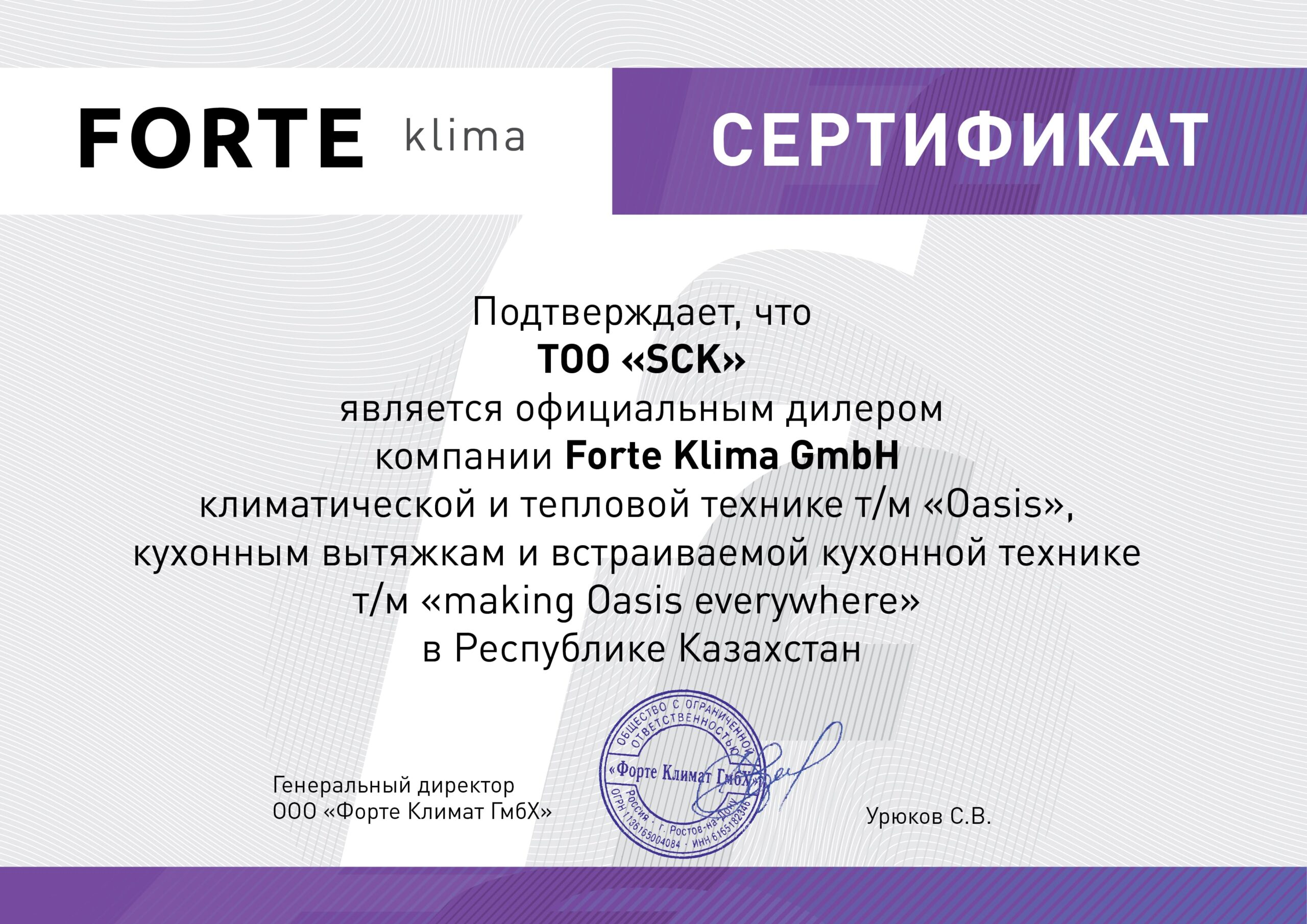SCK сертификат дилера OASIS