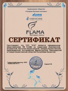 """Официальный представитель """"Flama"""""""