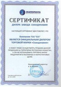 """Официальный представитель """"Скандинавия"""""""