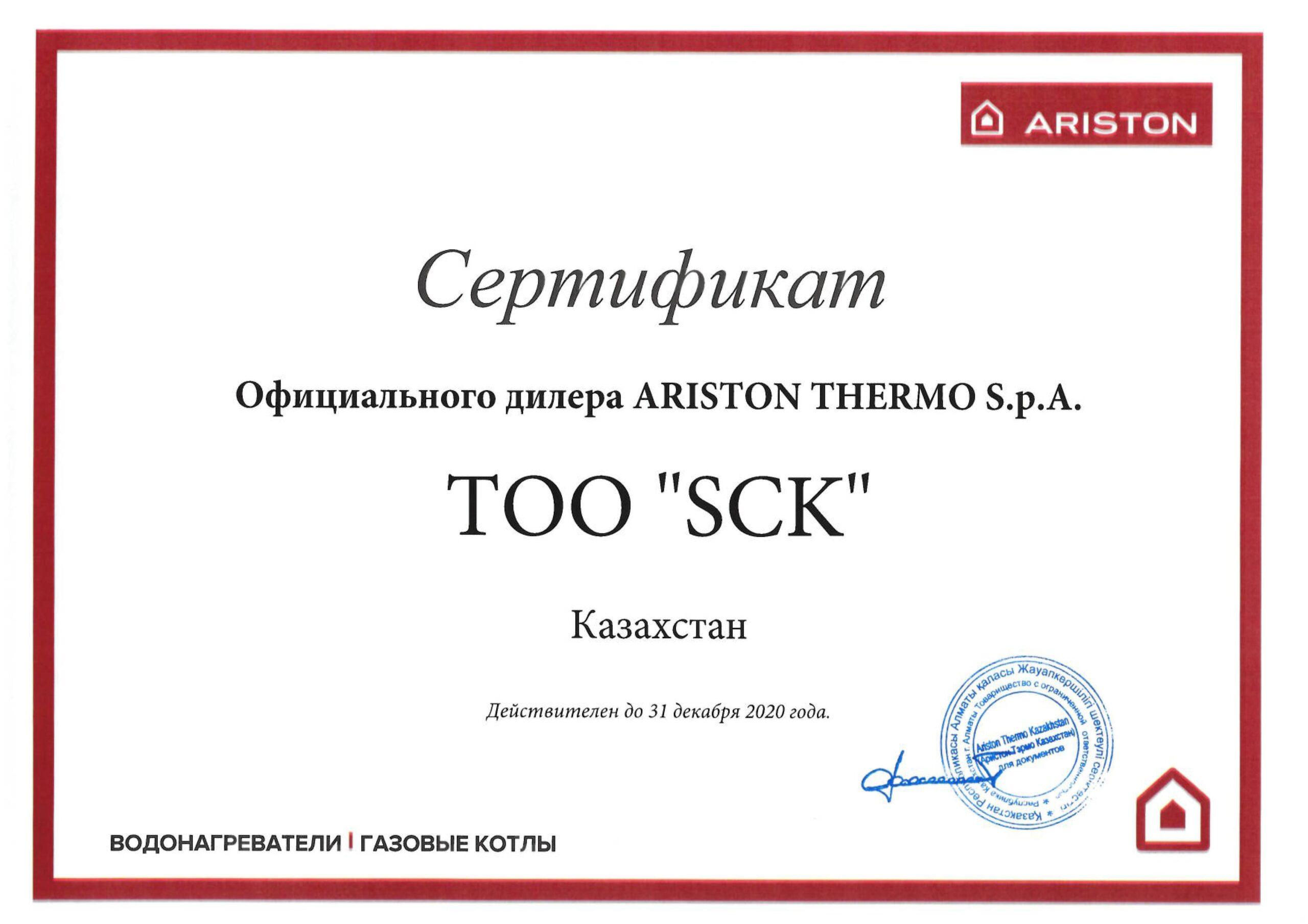 SCK сертификат дилера Ariston