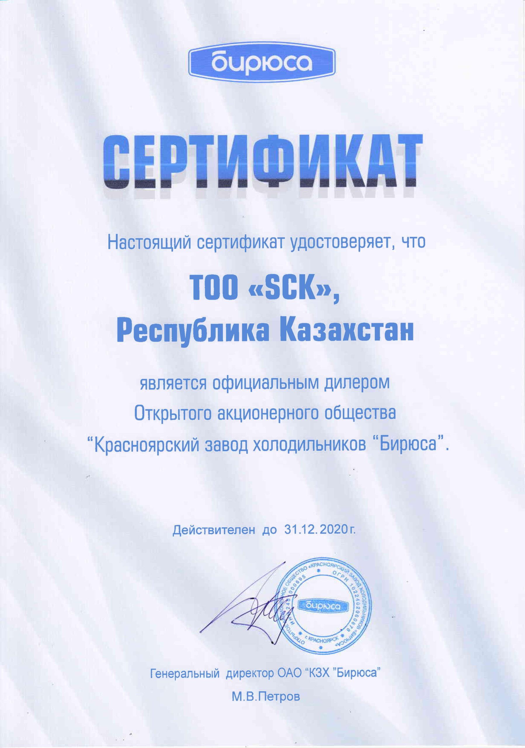 SCK сертификат дилера Бирюса